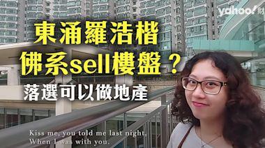 「東涌羅浩楷」佛系sell樓盤?