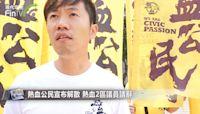 熱血公民宣布解散 鄭松泰:已無政治進路的現實