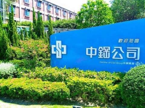 中鋼6月盤價續漲8% 連12個月走揚   Anue鉅亨 - 台股新聞