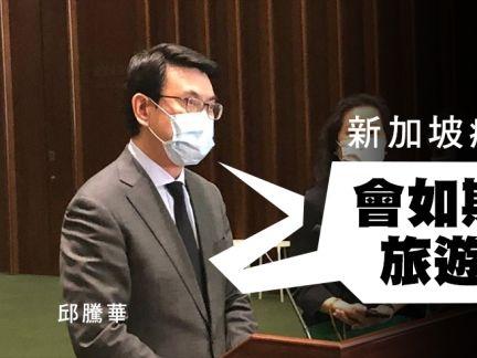 信報即時新聞 -- 新加坡疫情反彈 邱騰華:會如期展開旅遊氣泡