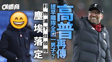 【英超】高普無法拒絕的聘約 利物浦傳已鎖定繼任人選