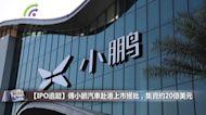 【IPO追蹤】傳小鵬汽車赴港上市獲批,集資約20億美元