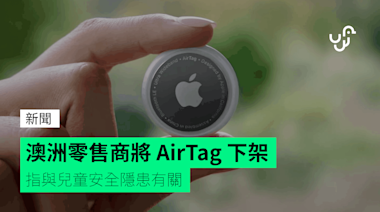 澳洲零售商將 AirTag 下架 指與兒童安全隱患有關 - 香港 unwire.hk