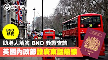 【BNO 移民】英國內政部設廣東話熱線 助港人解答 BNO 簽證查詢 - ezone.hk - 網絡生活 - 生活情報