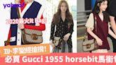 韓女星IU、李聖經齊撐2020 IT BAG!2020手袋CP值最高投資目標Gucci 1955 horsebit 馬銜包