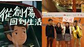 異鄉人心理壓力大怎麼辦?專訪香港心照創辦人播客ㄧ次聽