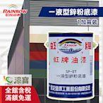 【漆寶】虹牌SP-07一液型鋅粉底漆(1加侖裝)