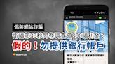 【詐騙】衛福部30秒問卷調查領取800福利金?當心冒名網站,切勿提供個資