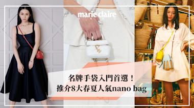 縮小更顯時尚!名人新寵$4,600起春夏名牌入門nano bag推介