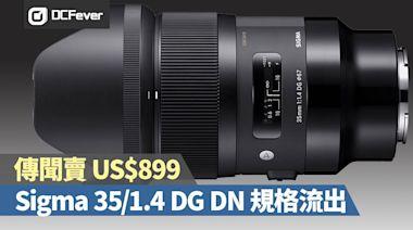 Sigma 35mm F1.4 DG DN 規格流出,傳聞賣 US$899! - DCFever.com