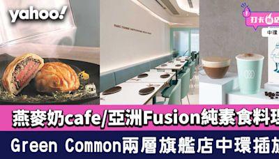 Green Common兩層旗艦店中環插旗!燕麥奶cafe/亞洲Fusion創意純素食料理