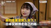 影/壽司產業是男人天下?日本女師傅走自己的路