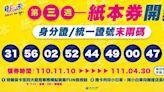 藝FUN券第三週抽籤 抽出79萬幸運得主