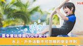 游泳安全怎麼顧?戶外運動怎麼防中暑?如何選擇安全的夏令營(下)