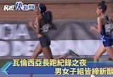 瓦倫西亞長跑紀錄之夜 男女子組皆締新猷