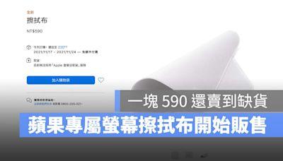 蘋果擦拭布一塊 590 還賣到缺貨,部分地區明年才會到貨 - 蘋果仁 - 果仁 iPhone/iOS/好物推薦科技媒體
