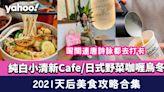 天后美食合集!純白小清新Cafe/日式豬軟骨咖喱飯/米芝蓮清湯腩