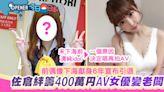 佐倉絆棄做偶像下海6年 引退後為一件事籌400萬円由AV女優變老闆|今日日本