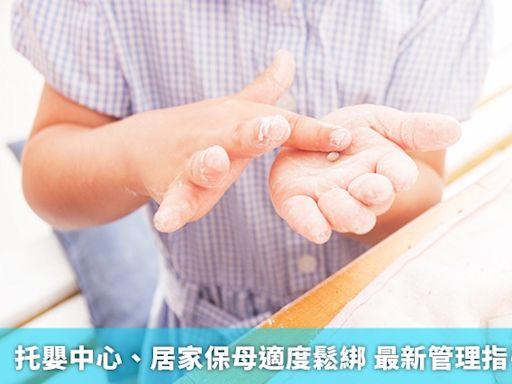 托嬰中心、居家保母適度鬆綁 最新管理指引及注意事項