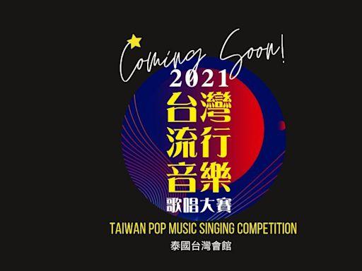 2021台灣流行音樂歌唱大賽即日起開放報名