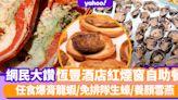 自助餐優惠 直擊網民大讚恆豐酒店紅煙窗Buffet!任食爆膏龍蝦/免排隊生蠔/養顏雪燕