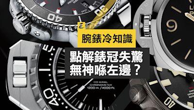 腕錶冷知識|點解錶冠失驚無神喺左邊?︱Esquire HK