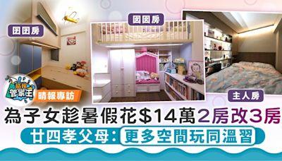 管家王︳為子女趁暑假花$14萬2房改3房 廿四孝父母:更多空間玩同溫習 - 晴報 - 家庭 - 家居