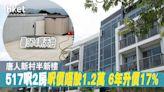 【直擊單位】唐人新村上車盤 柏頂層2房610萬沽 呎價僅11799元 - 香港經濟日報 - 地產站 - 二手住宅 - 私樓成交