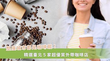 不是只有連鎖和超商才有!推薦台北5家超優外帶咖啡店 | 蕃新聞