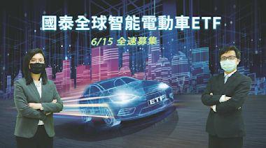 全球唯一 國泰智能電動車ETF熱募 - C4 富裕人生/產經連線 - 20210616 - 工商時報