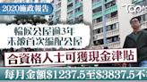 【施政報告2020】輪候公屋3年以上一般申請住戶 明年7月可獲綜援租津一半現金津貼 - 香港經濟日報 - TOPick - 新聞 - 社會