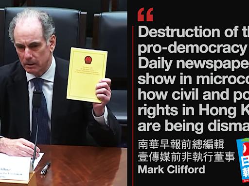 出席美國聽證會 壹傳媒前董事:蘋果停刊 是香港政治權利瓦解縮影 | 立場報道 | 立場新聞