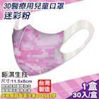 鉅淇生技 兒童立體醫療口罩 (M號) (迷彩粉) 30入/盒 (台灣製 CNS14774)