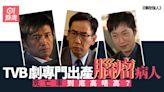 律政強人︱9個TVB劇集角色生腦瘤 唔一定死仲隨時得到超人能力?