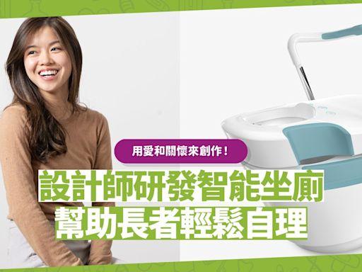 用愛和關懷創作!本地設計師研發智能座廁,助長者輕鬆安全自理私密生活|健康好人生 health