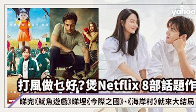 圓規颳風|打風做乜好?Netflix煲劇8部話題作 睇完《魷魚遊戲》睇埋《今際之國》、《海岸村Cha-Cha-Cha》就來大結局