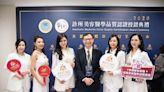 醫療品質堅持! 美加健康醫美集團 獲世界首屆診所美容醫學品質認證 肯定 - 工商時報