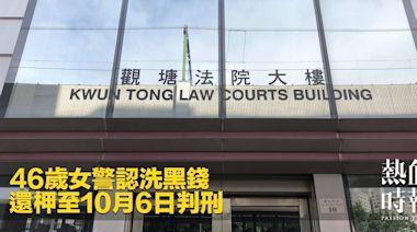 46歲女警認洗黑錢 還柙至10月6日判刑