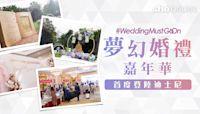 #WeddingMustGoOn首個夢幻婚禮嘉年華圓滿結束 一眾準新人於香港迪士尼樂園酒店滿載而歸