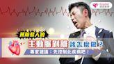 預防駭人的主動脈剝離該怎麼做?專家建議:先控制此疾病吧! | KingNet 國家網路醫藥 | Second Opinion