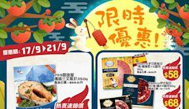 【759阿信屋】限時優惠(17/09-21/09)