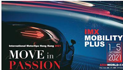 【首屆香港國際汽車博覽】IMXHK12月登陸亞博 雲集全球逾50個頂尖品牌