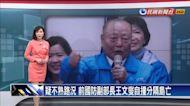 曾公開呼籲兩岸統一!前國防副部長王文燮自撞分隔島亡