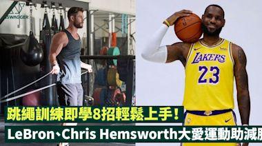 跳繩訓練即學8招輕鬆上手!雷神Chris Hemsworth、LeBron James等大愛運動助減脂