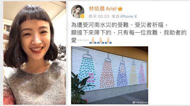 林依晨台灣捐完PAPR再助鄭州洪災 暖舉避兩岸粉絲口舌 | 蘋果新聞網 | 蘋果日報