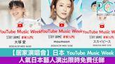 【居家演唱會】日本 YouTube Music Week 人氣日本藝人演出限時免費任睇