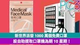 新世界派發 1000 萬個免費口罩,設自助口罩提取機為期 10 星期!
