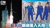 神舟十三號接軌空間站 三航天員順利進入天舟三號