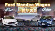 30年經典傳奇!跑格空間一次滿足 Ford Mondeo Wagon|上市記者會