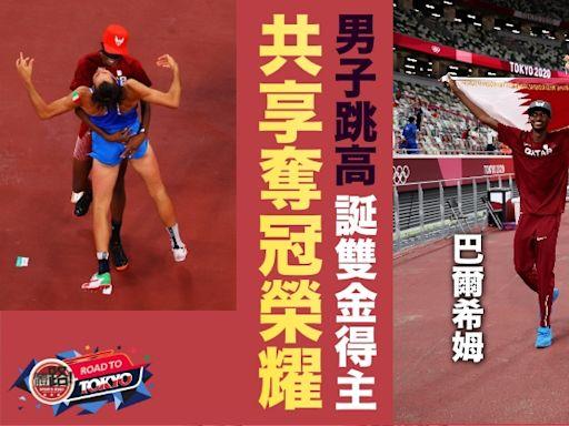 【東京奧運】「可以有兩個金牌嗎?」男子跳高首次分「金」友誼萬歲